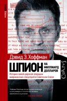 Шпион на миллиард долларов. История самой дерзкой операции американских спецслужб в Советском Союзе