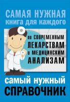 Самый нужный справочник по современным лекарствам и медицинским анализам