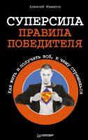 Суперсила – правила победителя. Как жить и получать всё