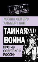 Тайная война против Советской России