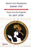 Великий Гетсбі = The Great Gatsby