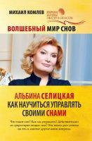 Волшебный мир снов. Альбина Селицкая. Как научиться управлять своими снами