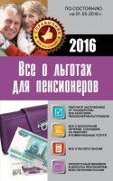Все о льготах для пенсионеров. По состоянию на 01.05.2016 г.