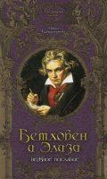 Бетховен и Элиза. Нежное послание
