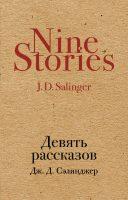 Девять рассказов (сборник)