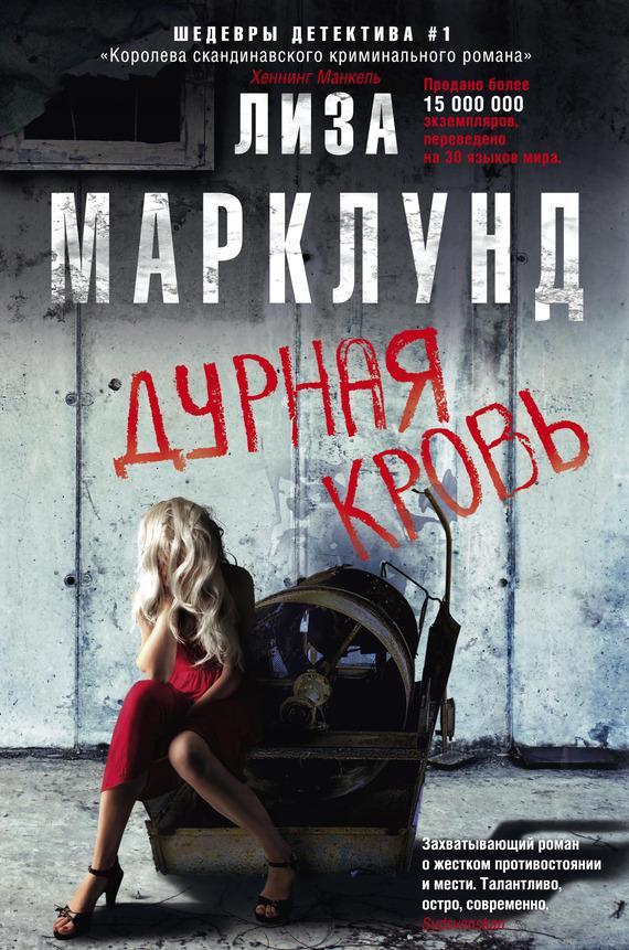 Лиза Марклунд — Дурная кровь