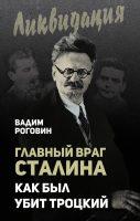 Главный враг Сталина. Как был убит Троцкий