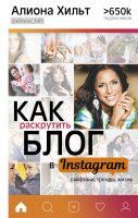Как раскрутить блог в Instagram: лайфхаки
