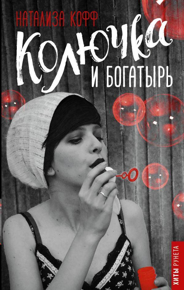 Крючкова, Елена не молчи натализа кофф Эндрю