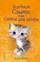 Котенок Сэмми