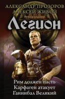 Легион: Рим должен пасть. Карфаген атакует. Ганнибал Великий