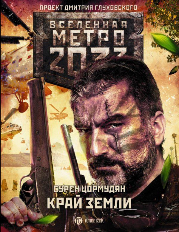 Скачать торрент книга метро 2033