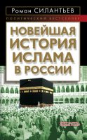 Новейшая история ислама в России