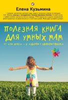 Полезная книга для умных мам. От «не хочу»– к «делаю с удовольствием»