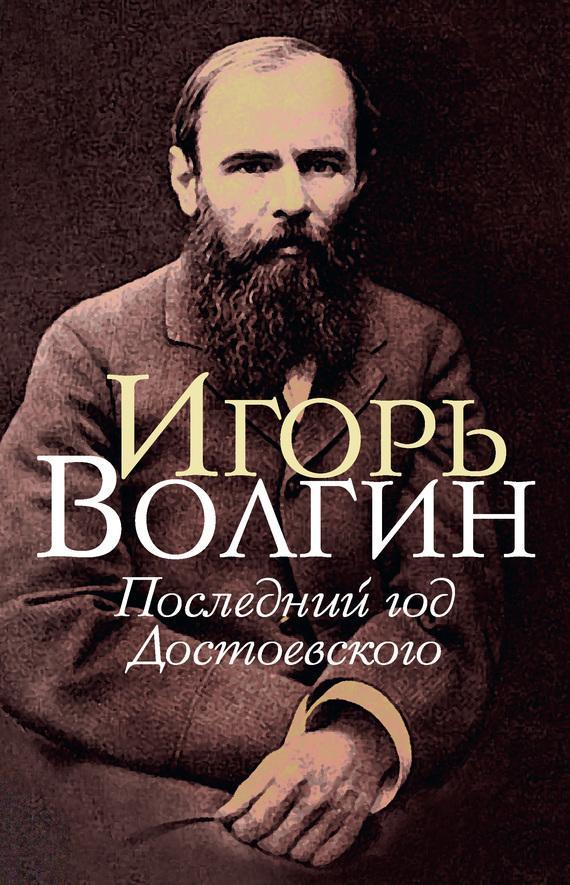 Игорь волгин скачать бесплатно книги