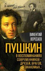 Пушкин в воспоминаниях современников – друзей