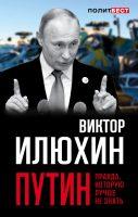 Путин. Правда