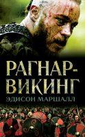 Рагнар-викинг