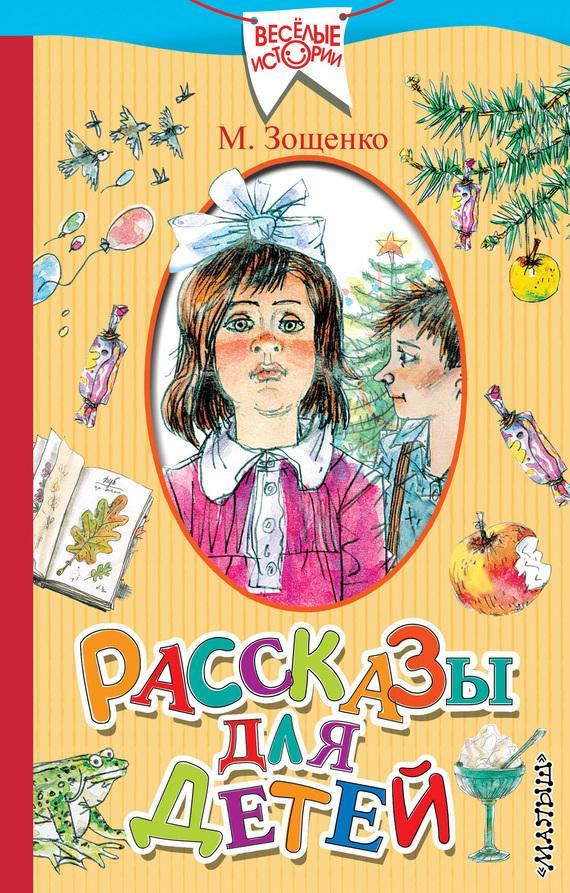 Зощенко рассказы для детей скачать книгу бесплатно