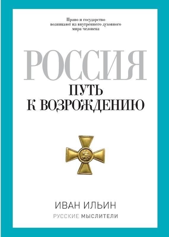 Иван ильин скачать бесплатно fb2