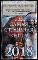 Самая страшная книга 2018 (сборник)