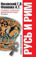 Славяно-тюркское завоевание мира. Египет