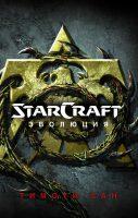 StarСraft. Эволюция
