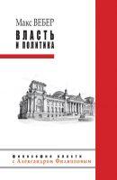 Власть и политика (сборник)