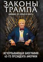Законы Трампа. Амбиции