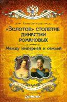 «Золотое» столетие династии Романовых. Между империей и семьей