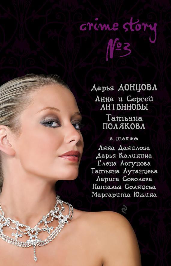 Елена логунова книги скачать бесплатно fb2