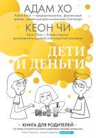 Дети и деньги. Книга для родителей из страны
