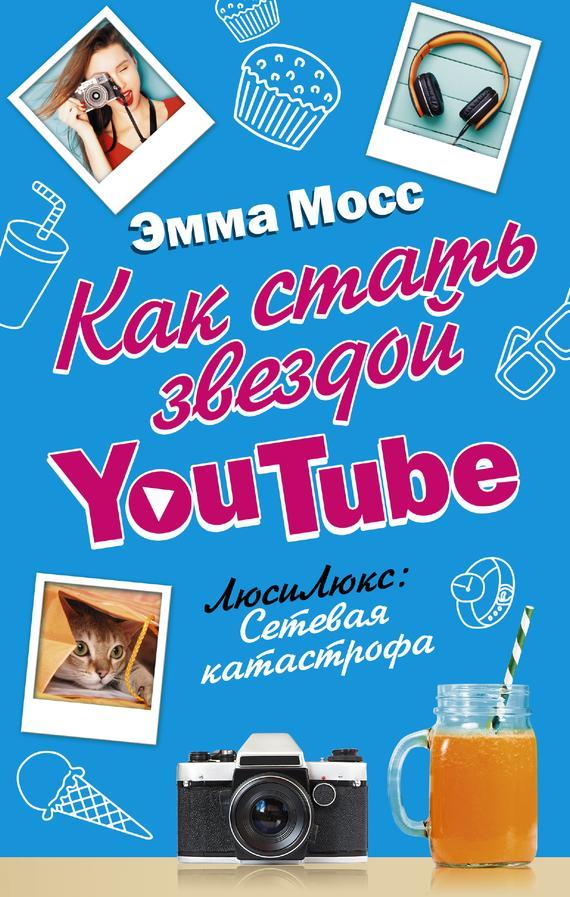 Youtube книга скачать