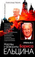 Кремль 90-х. Фавориты и жертвы Бориса Ельцина
