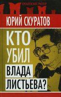 Кто убил Влада Листьева?