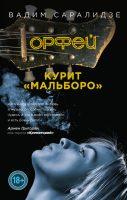 Орфей курит Мальборо