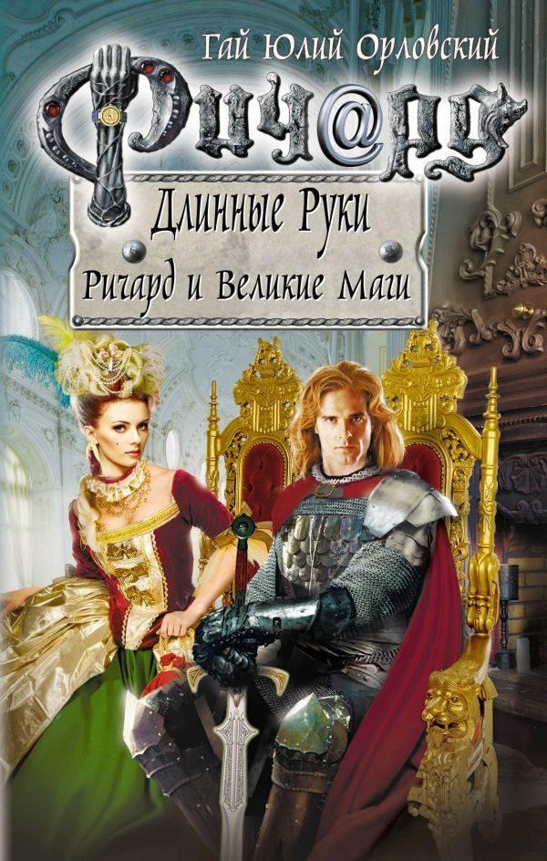 Скачать книги гая юлия орловского