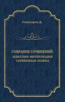 Собрание сочинений. Идиллия: Интерлюдия. Серебряная ложка