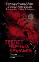 Трепет черных крыльев (сборник)