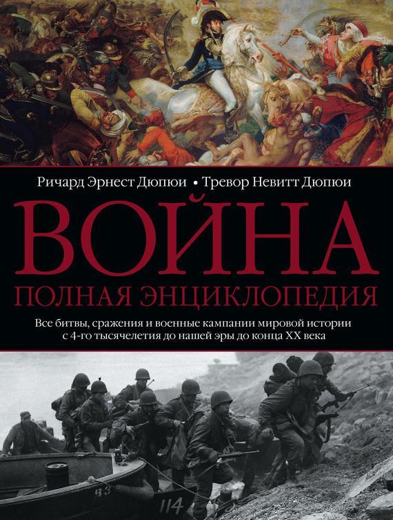 Война. Полная энциклопедия. Все битвы