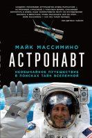 Астронавт: Необычайное путешествие в поисках тайн Вселенной