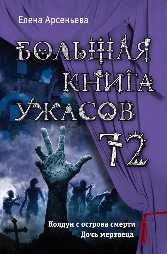 Большая книга ужасов – 72 (сборник)