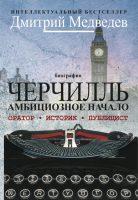 Черчилль. Биография. Оратор. Историк. Публицист. Амбициозное начало 1874–1929