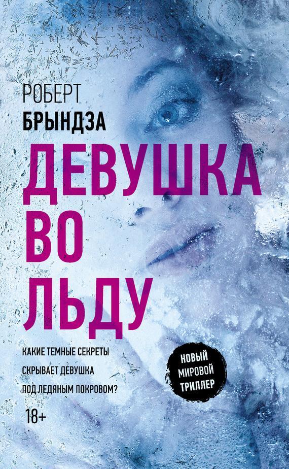 Жизнь советской девушки скачать fb2