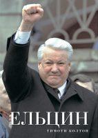 Ельцин