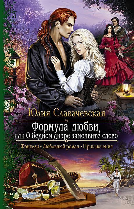 Шаргородская инна книги скачать