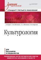 Культурология. Учебник для вузов