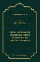 Минин и Пожарский. Покоритель Сибири. Великие битвы. Царская коронация