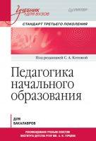Педагогика начального образования. Учебник для вузов