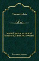 Первый царь московский Иоанн IV Васильевич Грозный